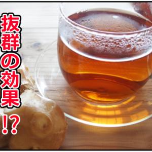 冷え性に効く!?生姜の効果効能とその適量