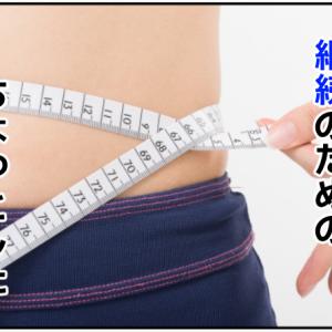 メンタリストDaiGoさんおすすめ☆ダイエットに使える小ワザ4選