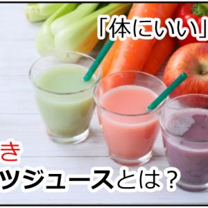 フルーツジュースは体に悪い?~飲むならコレ!~