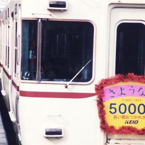 【鉄道写真】京王電鉄5000系さよなら運転