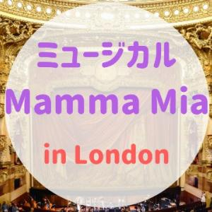 ミュージカル『マンマ・ミーア/Mamma Mia』ロンドンで鑑賞