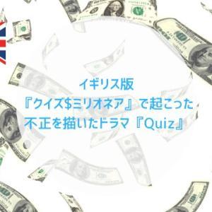 イギリス版『クイズ$ミリオネア』で起こった不正を描いたドラマ『QUIZ』
