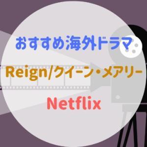 おすすめ海外ドラマ『Reign/クイーン・メアリー ~愛と欲望の王宮~』