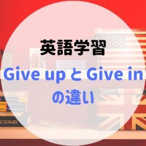 【英語学習】Give upとGive inの違い
