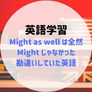 Might as well は全然Mightじゃなかった!勘違いしていた英語