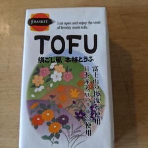 イギリスの普通のスーパーで買えるお豆腐