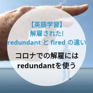 【英語学習】解雇された! redundant と fired の違い コロナでの解雇にはRedundantを使う