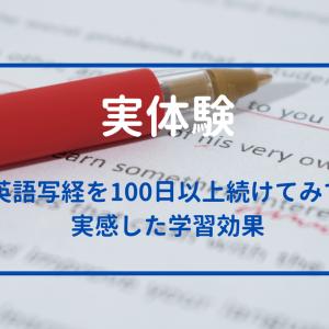 英語写経を100日以上続けて感じた学習効果【実体験】