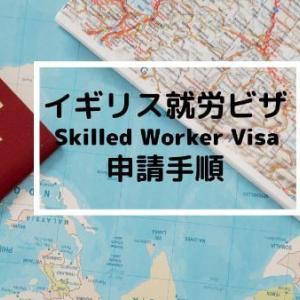 イギリス就労ビザSkilled worker visa申請手順