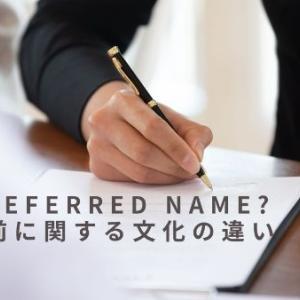Preferred Name?! イギリスで感じた名前に関する文化の違い