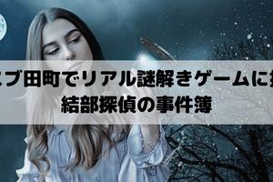 ムスブ田町のリアル謎解きゲームを体験|結衣探偵の事件簿【NAZO×NAZO劇団】