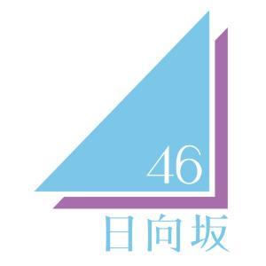 けやき坂46が重大発表。日向坂46へ改名。