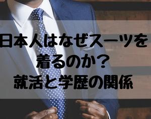 就活と学歴の話|なぜ日本人はスーツで働くのか。