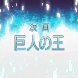 「ソードアート・オンラインⅡ」第16話「巨人の王」予告映像