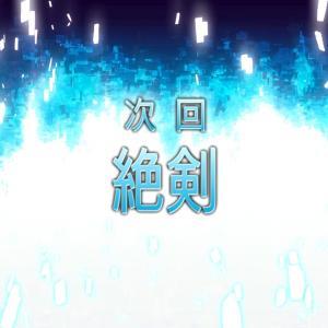 「ソードアート・オンラインⅡ」第19話「絶剣」予告映像
