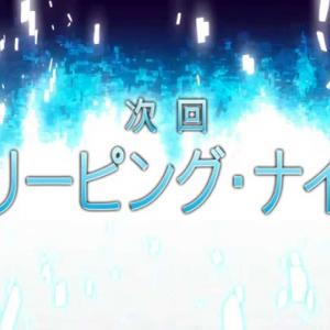 「ソードアート・オンラインⅡ」第20話「スリーピング・ナイツ」予告映像