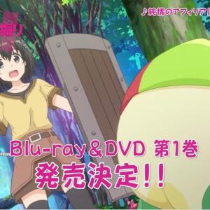 TVアニメ『痛いのは嫌なので防御力に極振りしたいと思います。』Blu-ray&DVD告知CM