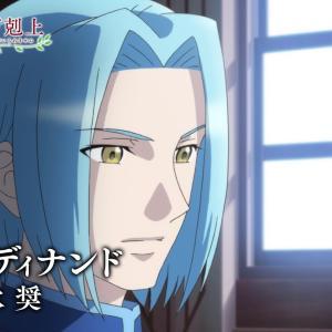 TVアニメ『本好きの下剋上 司書になるためには手段を選んでいられません』第二部 キャラクターPV:フェルディナンド