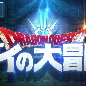 """「ドラゴンクエスト ダイの大冒険」特報映像 / """"DRAGON QUEST: The Adventure of Dai"""" Teaser Trailer"""