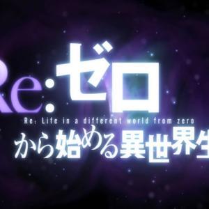【TVアニメ化決定】「Re:ゼロから始める異世界生活」特報PV