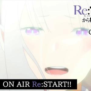 『Re:ゼロから始める異世界生活』第1期新編集版カウントダウンPV