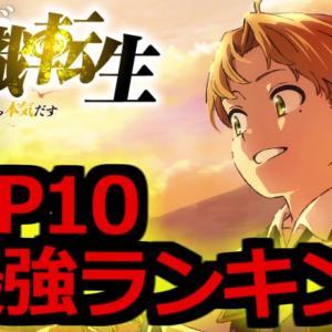 【無職転生】最強キャラ ランキングTOP10【ネタバレ注意】【ゆっくり解説】