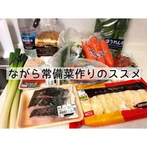 45分で晩ごはんと常備菜4品作る【ながら常備菜作り】のススメ!