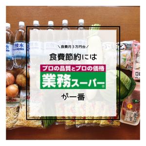 【月15万円貯めるリアル家計簿】新たな保険に加入&業務スーパーでまとめ買い&メルカリ売り上げ