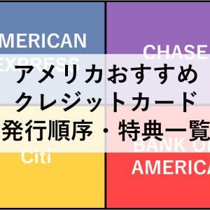 アメリカでクレジットカードを使い倒す!おすすめ発行順序や特典比較
