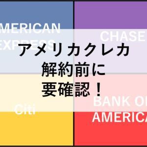 アメリカでクレジットカードを解約する前に気を付けるポイント|アメックス|チェース|シティ|バークレイズ|バンカメ
