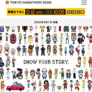 東京マラソンが終わった。