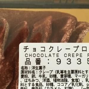 コストコの新商品「チョコクレープロール」は、リッチな生チョコ風クリームとふんわりクレープの層が楽しめる欲張りスイーツ