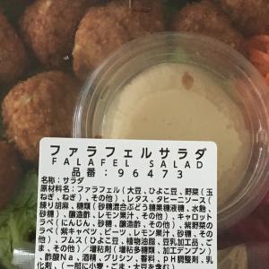 コストコでお買い物~新商品「ファラフェルサラダ」は、エスニックなベジタリアン専門店の味!