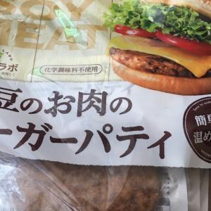 ごめんなさい、返品します~コストコ新登場の「マルコメ 大豆のお肉のバーガーパティ」