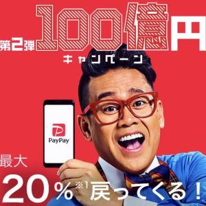 PayPayが100億円還元キャンペーン第2弾を開催!