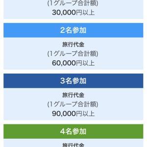 東京から熊本まで飛行機(しかもJAL)+ホテルで20000円以下でいけそうです。