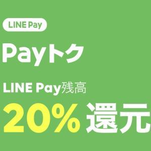 LINE Payが完全にPayPayを意識してる。