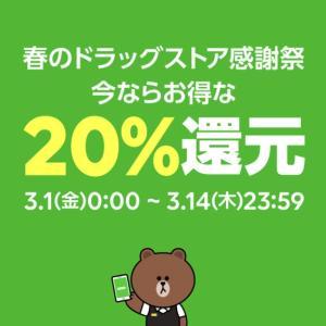 LINE Pay、今度はドラッグストアで20%還元!