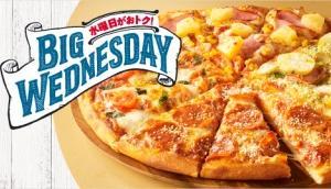 ピザが3枚で2400円!?