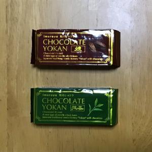 懲りずにチョコレートようかんでウルトラマラソンを乗り切る