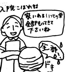 ドキシル1クール 17日目 職場復帰