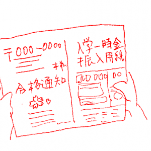 GEM1k② 4日目 前期試験前日