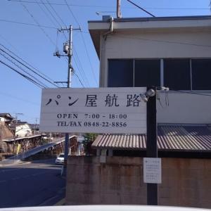 【尾道】パン屋航路 尾道にある大人気パン屋さん