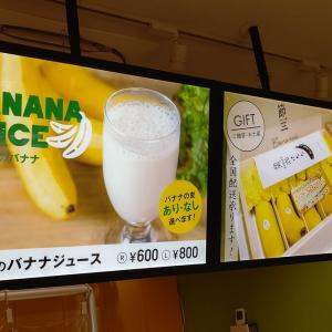【岡山】田中節三のもんげーバナナ 濃厚ジュースは味も栄養もGOOD