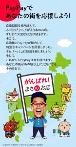 【9/1~】もぐもぐキャンペーンで福山グルメを応援しよう!