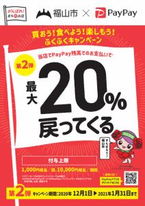 福山×PayPay 第二弾開催!12/1~最大20%還元ですよ!