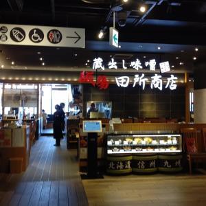 【岡山北区】麺場 田所商店 3種の味噌から好みの味が選べる味噌ラーメン