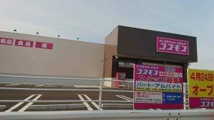 【4/24オープン】ドラッグストアコスモス明神店がいよいよオープン間近!