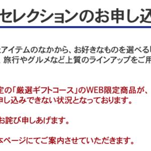 JCBザ・クラス メンバーズセレクション2020 WEB限定商品申し込み開始