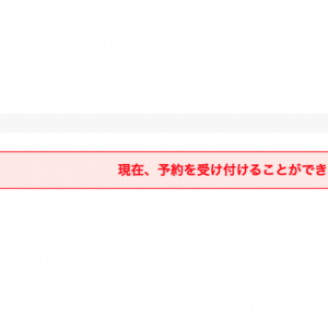 東京ディズニーリゾート 7月1日から再開!
